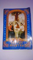Отдается в дар Молитвы для православных