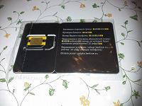 Отдается в дар Сим-карта