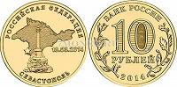 Отдается в дар 10-ти рублевые монеты