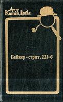 Отдается в дар Артур Конан Дойл — Бейкер-стрит, 221-б