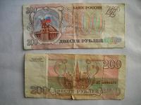 Отдается в дар банкноты молодой России