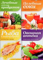Отдается в дар Книги из серии «Кладовая здоровья».