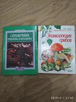 Отдается в дар Энциклопедия и справочник грибника