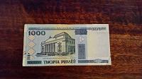 Отдается в дар 1000 рублей. Беларусь