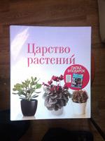 Отдается в дар папка с журналами «Царство растений»