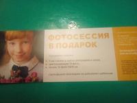 Отдается в дар Сертификат на фотосессию