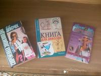 Отдается в дар энциклопедии для девочек
