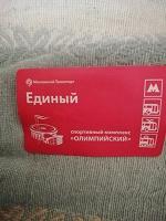 Отдается в дар Проездной московского метро