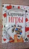 Отдается в дар Книга «карточные игры»