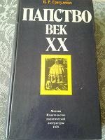 Отдается в дар Папство век XX