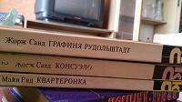 Отдается в дар Книги серии «Классики и современники»