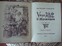 Отдается в дар Книга. История Руси.