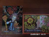 Отдается в дар открытки 8 Марта