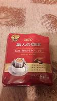 Отдается в дар Кофе из Китая «одноразовый»