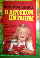 Отдается в дар кулинарная книга о детском питании