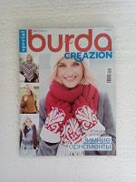 Отдается в дар Журнал Burda