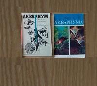 Отдается в дар Книги для аквариумистов