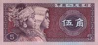 Отдается в дар 2 банкноты из Китая