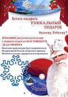 Отдается в дар Именное поздравление от Деда Мороза