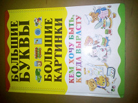 Отдается в дар Книжка для малышей.Нам уже не нужна