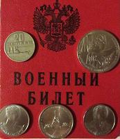 Отдается в дар 5 монет
