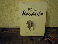 Отдается в дар книга Е.Михайловой