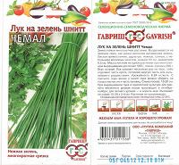 Отдается в дар семена лука на зелень 1 г
