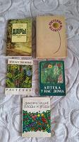 Отдается в дар Книги по лекарственным растениям