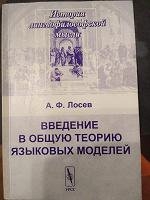 Отдается в дар А. Ф. Лосев Введение в общую теорию языковых моделей