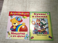 Отдается в дар Новые детские книжки