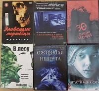 Отдается в дар DVD с фильмами ужасов