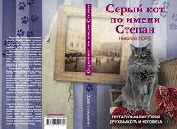 Отдается в дар Книга Серый кот по имени Степан.