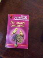 Отдается в дар Татьяна Устинова «На одном дыхании»