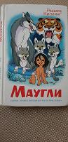 Отдается в дар Книги для младшего школьного возраста (сказки)