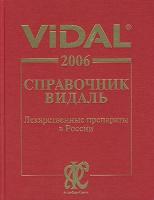 Отдается в дар Лекарственный справочник VIDAL 2006 полный