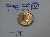 Отдается в дар 1,35 иностранных денежных единиц монетами