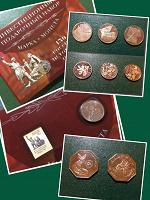Отдается в дар Монета, марка, жетон