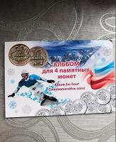 Отдается в дар Альбом для монет Сочи 2014