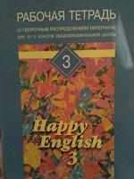 Отдается в дар Тетрадь по английскому