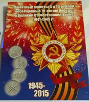Отдается в дар Альбом для монет, посвященный 70-ти летию Победы