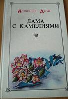Отдается в дар Книга А.Дюма «Дама с камелиями»