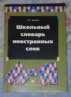 Отдается в дар Словарь иностранных слов
