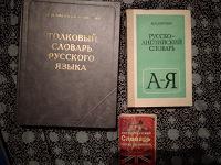 Отдается в дар Книги для учёбы: словари и пособия