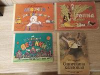 Отдается в дар Книжки — картонки
