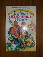Отдается в дар Книги — библиотека школьника