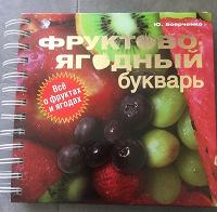 Отдается в дар Фруктово-ягодный букварь