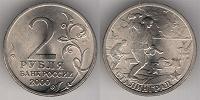 Отдается в дар 2 рубля Сталинград 2000