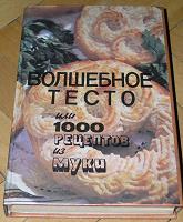 Отдается в дар Книга кулинарная «Волшебное тесто»