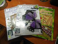 Отдается в дар Журналы для рукодельниц