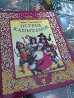 Отдается в дар Книга детская.